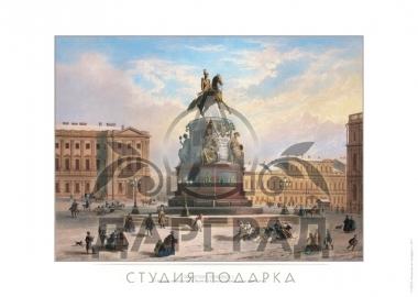 Подарочная иллюстрация Памятник николаю Первому