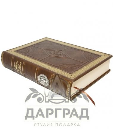 """Репринтное издание """"История Петра Великого"""""""