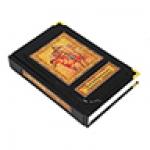 """Книга в кожаном переплете """"Чингисхан. Сокровенное сказание"""""""