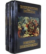 Подарочное издание «Искусство войны. Великие полководцы»