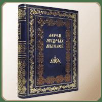 Подарочные книги Афоризмы и Мудрость