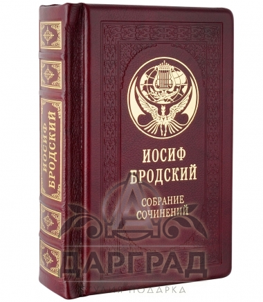 Подарочное издание книги «Иосиф Бродский»