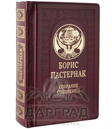 Подарочное издание «Борис Пастернак» книга в кожаном переплете
