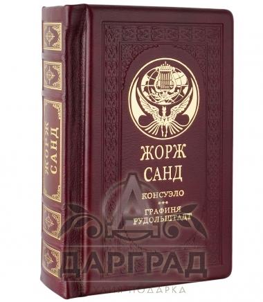 Подарочное издание «Жорж Санд» в кожаном переплете