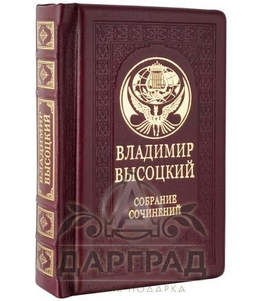 Подарочное издание «Владимир Высоцкий» в кожаном переплете