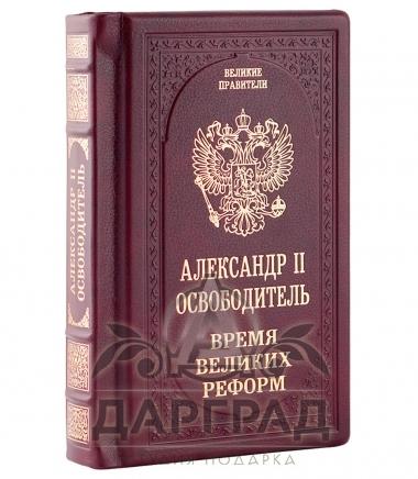 Подарочное издание «Александр II. Время великих реформ» в кожаном переплете