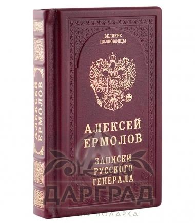 Подарочное издание «Алексей Ермолов» в кожаной обложке