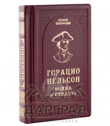 Подарочное издание «Нельсон Г. Война и страсть» в кожаном переплете
