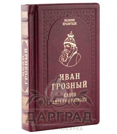 Подарочное издание «Иван Грозный» в кожаном переплете