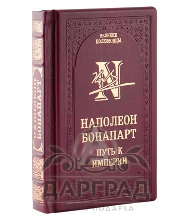Подарочное издание книги «Наполеон Бонапарт. Путь к империи» в кожаном переплете