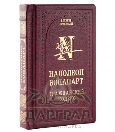 Подарочное издание «Наполеон Бонапарт. Гражданский кодекс» в кожаном переплете