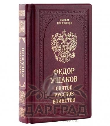 Подарочное издание «Федор Ушаков. Святое русское воинство» в кожаном переплете