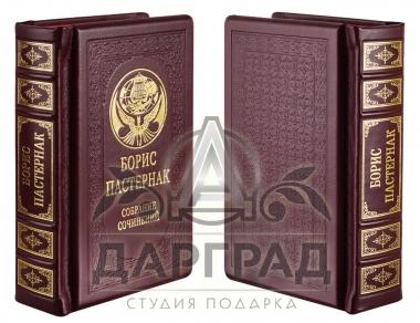Борис Пастернак собрание сочинений