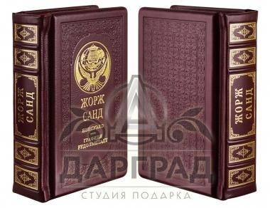 Подарочное издание «Жорж Санд» в красивой обложке