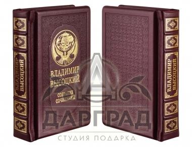 Подарочное издание «Владимир Высоцкий»