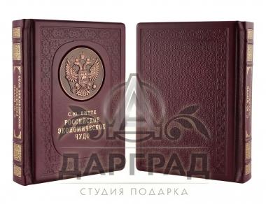 Подарочное издание «Витте. Российское экономическое чудо» купить в магазине подарков Дарград