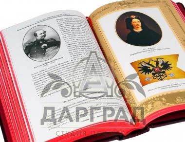 Подарочное издание «Александр II. Время великих реформ»
