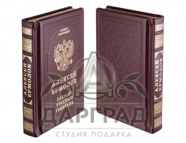Подарочное издание книги «Алексей Ермолов. Записки русского генерала»
