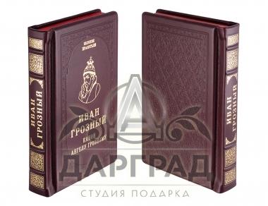 книга по истории россии Иван Грозный в подарочном оформлении
