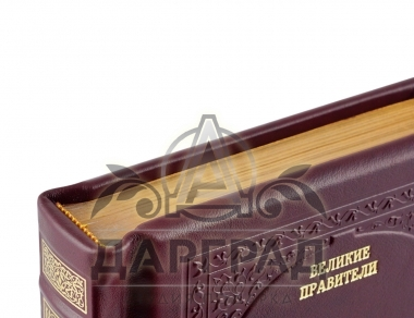Золотой обрез Подарочное издание «Людовик XIV. Государство - это я» в кожаном переплете