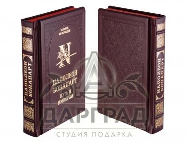Подарочная книга «Наполеон Бонапарт. Путь к империи»