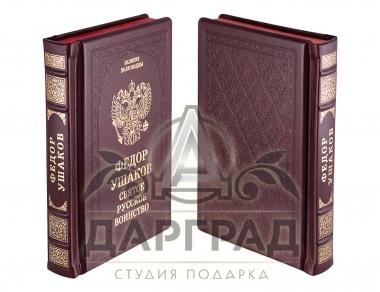 Книга «Федор Ушаков. Святое русское воинство» в красивой обложке