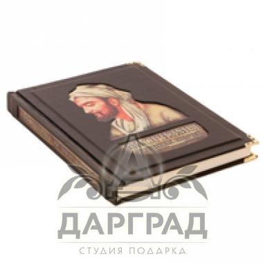 """Подарочная книга """"Афоризмы великих врачей"""""""