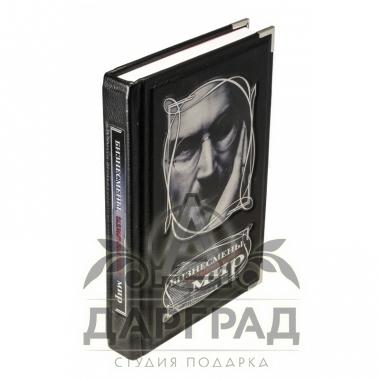 """Книга """"Бизнесмены, изменившие мир"""""""