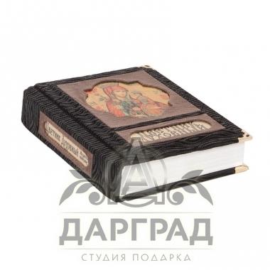 """Подарочное издание """"Цветник духовный. Мудрость праведных"""""""