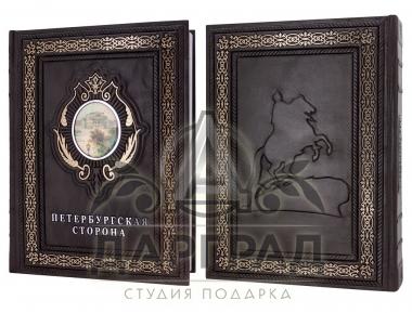 Обложка подарочного издания Петербургская сторона