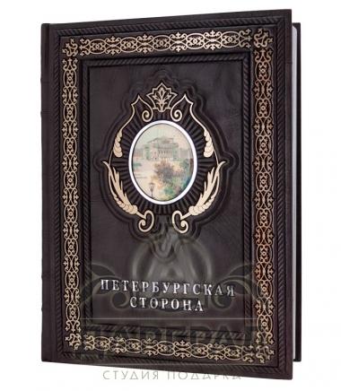 Подарочная книга «Петербургская сторона» в кожаном петепреле