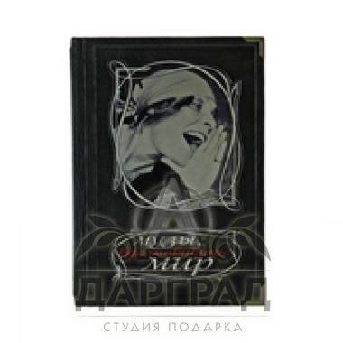 """Книга в кожаном переплете """"Музы, вдохновившие мир"""""""