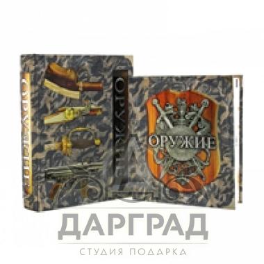 Подарочные книги «Оружие»