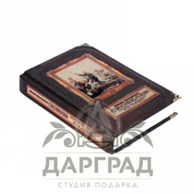 """Книга в кожаном переплете """"Скобелев М.Д. Стоя за правду и за Армию!"""""""
