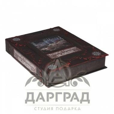 """Подарочное издание """"Великие Святыни Ислама"""" в кожаном коробе."""