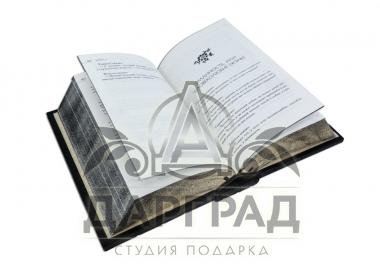 Эксклюзивное издание «Мудрость востока»