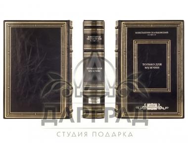 """Книга Подарочное издание """"Только для мужчин"""""""