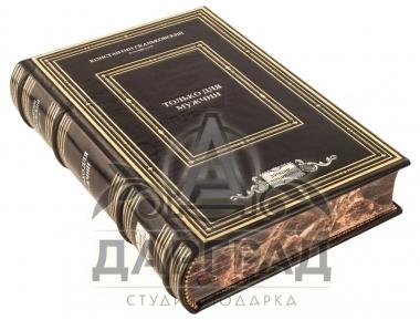 Заказать Подарочное издание «Только для мужчин» с доставкой
