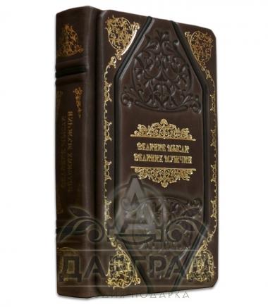"""Книга """"Великие мысли великих мужчин"""" в кожаном переплете"""