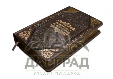 """Книга """"Великие мысли великих мужчин"""" с доставкой по России на юбилей"""