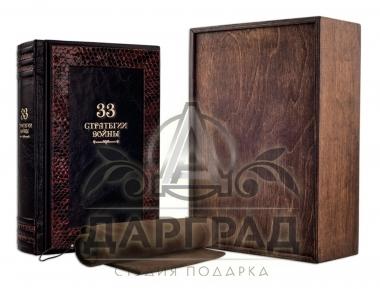 Подарочное издание «33 стратегии войны» Р. Грин в кожаном переплете