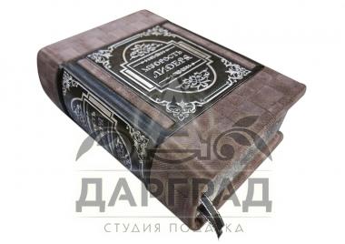 """Книга """"Мудрость лидера"""" с доставкой по России"""
