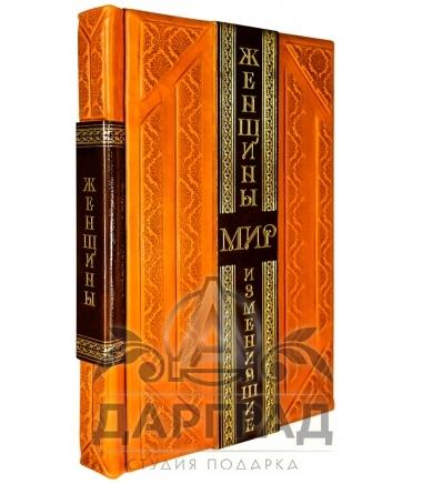 """Солидный подарок женщине Книга """"Женщины, изменившие мир"""""""