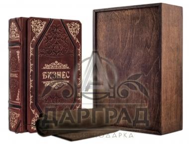 подарочное издание о бизнесе в красивой упаковке