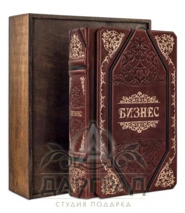 Подарочное издание в кожаном переплете «Бизнес»