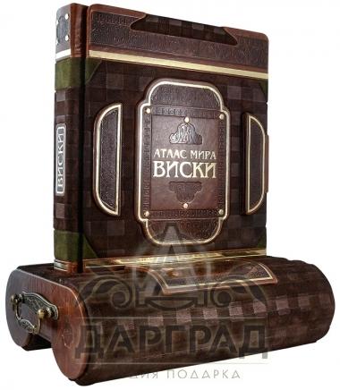 """Купить Книга в кожаном переплете """"Виски. Атлас мира."""" в подарок мужчине"""