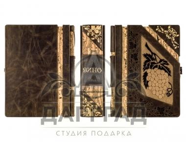 """Книга в эксклюзивном исполнении """"Вино"""" с доставкой по России"""