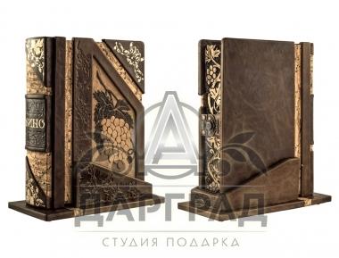 """Дорогой подарок Книга в эксклюзивном исполнении """"Вино"""""""