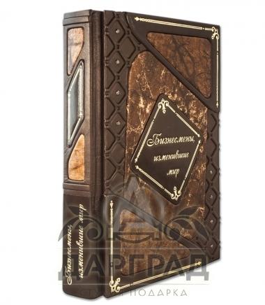 Купить Подарочное издание «Бизнесмены, изменившие мир»