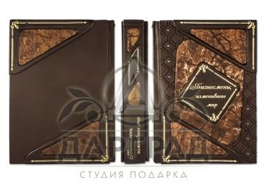 Заказать Подарочное издание «Бизнесмены, изменившие мир» в магазине подарков Дарград